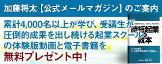 加藤将太公式メールマガジン