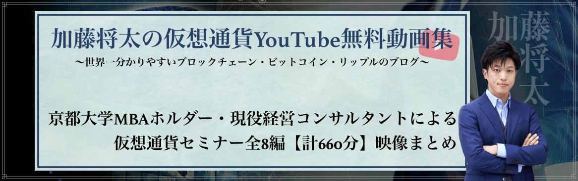 加藤将太の仮想通貨YouTube無料動画集|世界一分かりやすいブロックチェーン・ビットコイン・リップルのブログ ~京都大学MBAホルダー・現役経営コンサルタントによるセミナー全8編【計660分】映像まとめ~